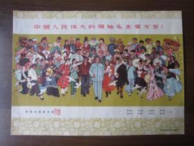 民族大团结万岁(解放军战士第18期插页,8开)