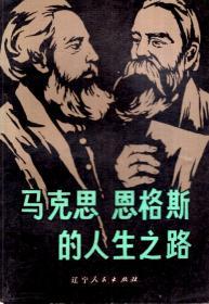 马克思恩格斯的人生之路1983年1版1印