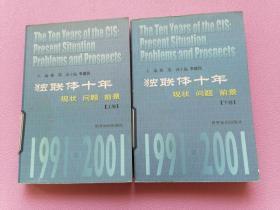 独联体十年:现状·问题·前景:1991~2001