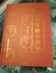 潮州春光   蔡氏开楠公谱志