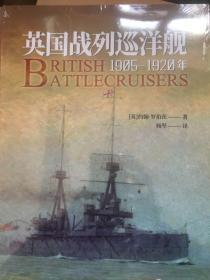 英国战列巡洋舰1905-1920