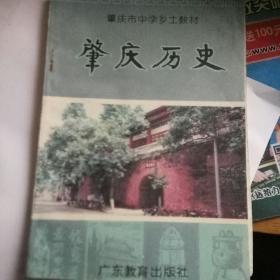 肇庆市中学乡土教材肇庆历史