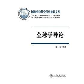 全球学导论(精) 正版 蔡拓 等著 9787301254950