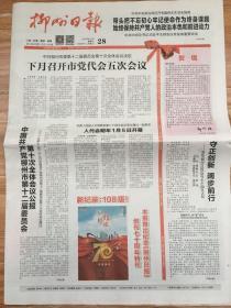 柳州日报,2019年12月28日,创刊70周年特刊。品相如图,折叠寄出,售后不退不换。