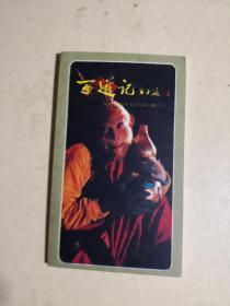 西游记剧照(12张)(明信片)