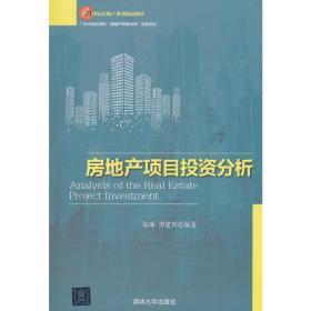 21世纪房地产系列精品教材 房地产项目投资分析 正版 陈琳,谭建辉 著 9787302394150