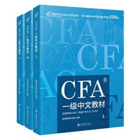 高顿财经官方2020版特许金融分析师CFA一级考试中文教材notes注册金融分析师CFA一级中文教材