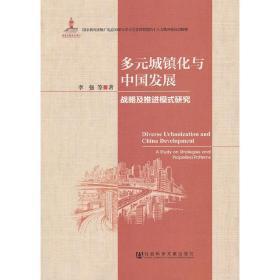 多元城镇化与中国发展 正版 李强 等著 9787509746912