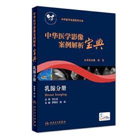 中华医学影像案例解析宝典 乳腺分册 正版 罗娅红、杨帆 9787117261081