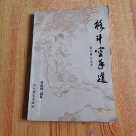 国际搏击丛书-格斗空手道