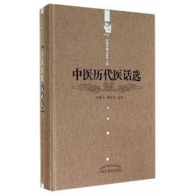 中医历代医话选 正版 王新华,潘秋翔 编著 9787513217422
