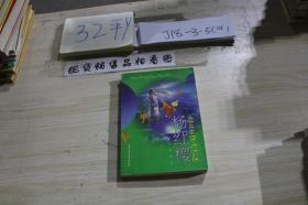 杨红樱童话2