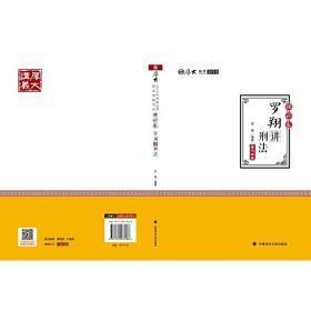 罗翔讲刑法(理论卷) 正版 罗翔 9787562078166