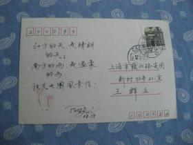 实寄明信片 1993年北京寄上海明信片1枚【漂亮钢笔字】