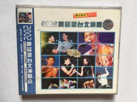 全新音乐VCD光盘:2002黄品源台北演唱会送精美明星卡 8090经典2碟