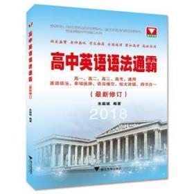 高中英语语法通霸(最新修订)2018 正版 朱振斌 著 9787308152518