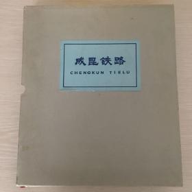 成昆铁路6画册【函套精装】有外盒
