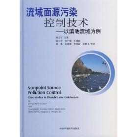 流域面源污染控制技术 正版 陈吉宁 等著 9787802099791