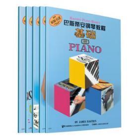 巴斯蒂安钢琴教程(三) 正版 詹姆斯.巴斯蒂安 9787807515470