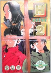 H2好逑双物语(四拼一漫画,全六册)