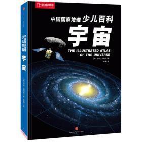 中国国家地理少儿百科-宇宙 正版 (英)马克·加利克著 9787508657608