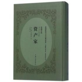 资产家 正版 约翰·高尔斯华绥,王实味 9787542658357
