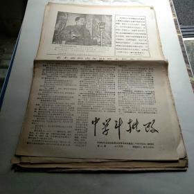 文革小报.中学斗批改.第二期.4版