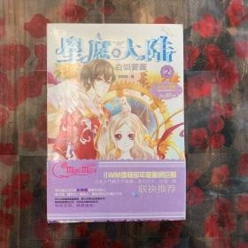 意林·小小姐·星愿大陆(2):白银蔷薇 B1