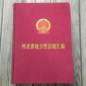 河北省地方性法规汇编