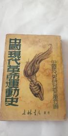中国现代革命运动史  1949年吉林书店出版