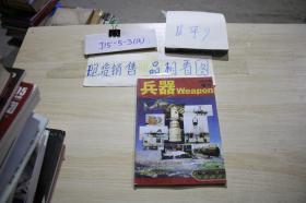 兵器 2000 增刊