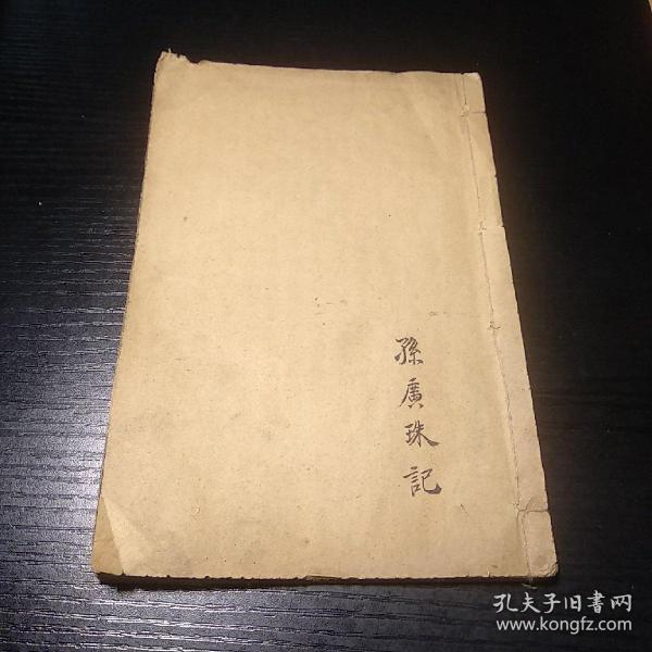 孙广珠记  增广唐著写信必读 (卷九、卷十,30个筒子页一册全,品好)