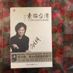 素描台湾:许戈辉与台湾名人面对面 B1未翻阅