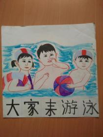 开封儿童彩色画:大家来游泳