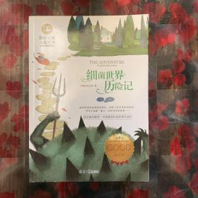 细菌世界历险记 国际大奖儿童文学 (美绘典藏版) B1未翻阅