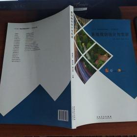 景观规划设计与实训含光盘