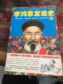 李鸿章发迹史.下 a1