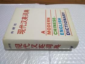 外研社 现代汉英词典