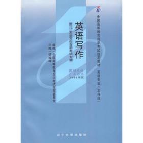 英语写作1999年版自学考试教材 杨俊峰 9787561036044 辽宁大学出版