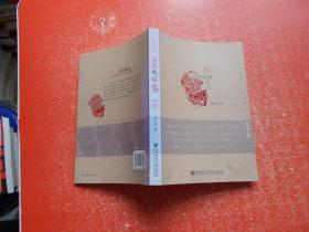 喜歌札记——中国历代民歌整理与研究丛书【作者签赠本】