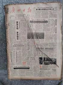 广州日报    1992   4月  原版合订本