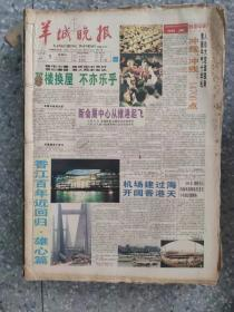 羊城晚报    1997  6月  1-15原版合订本