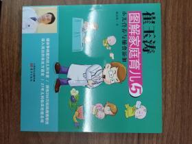 崔玉涛 图解家庭育儿 5
