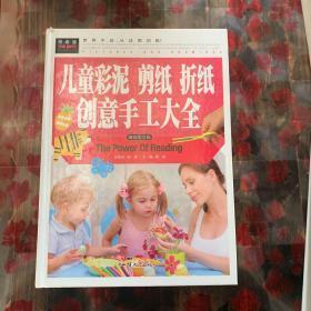 儿童彩泥剪纸折纸创意手工大全(精致图文版)B1未翻阅