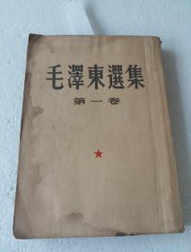 毛泽东选集  第一卷  一版一印  【1951  华东版  书号1-1!!!!!!!!!!!!!!!!!!!!!!!!!!!!!!!!】