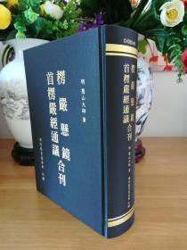 楞严悬镜 首楞严经通议 合刊(台湾佛陀教育出版)