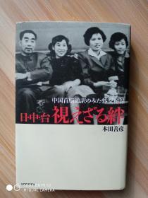 日文原版书  日・中・台 视えざる绊  単行本 – 2006/9/1 本田 善彦  (著)