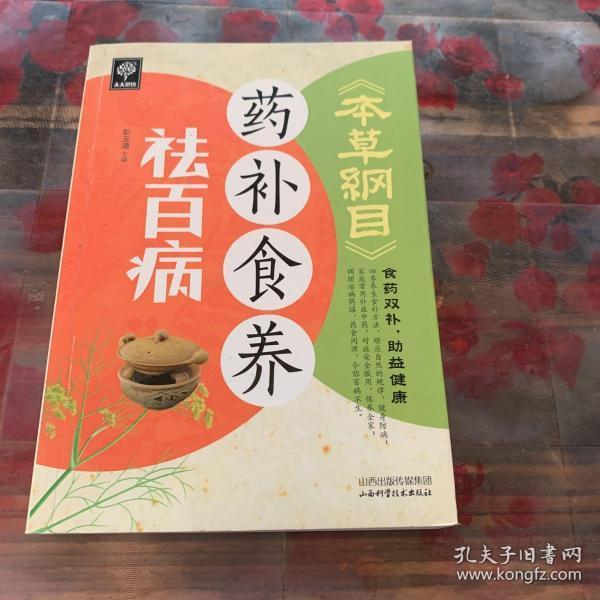 《本草纲目》药补食养祛百病 B1未翻阅