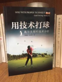 用技术打球 高尔夫挥杆技术分析