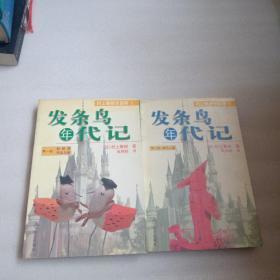 发条鸟年代记第一部 ,第二部【2册合售】